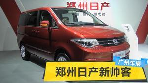 2015广州车展 郑州日产新帅客正式上市