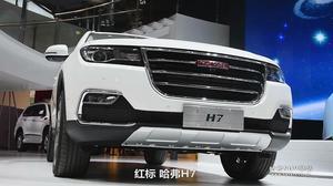 2016北京车展 红标版哈弗H7细节实拍
