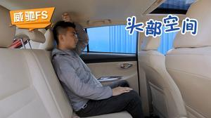 全新丰田威驰FS亮点解析 能装又舒适