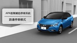 全新纳智捷S3 智驾辅助停车系统详解