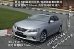 新锐志购车手册 推荐2.5V风尚菁英版