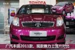 广汽丰田2011款、现款雅力士图片对比