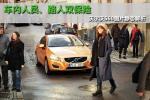 车内人员、路人双保险 沃尔沃S60静态解析