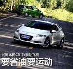 给环保披上运动的外衣 试驾本田CR-Z