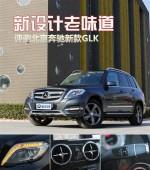 新设计老味道 评测北京奔驰新款GLK