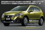 铃木新SX4将亮相上海车展 两代将同时销售