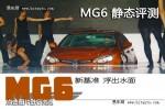 MG6定价过高?纵横对比MG6/550/翼神/明锐