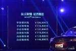 海马S7正式上市 售价10.68万-14.68万元