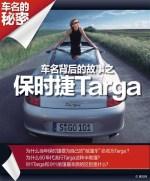 车名背后的故事之保时捷Targa的秘密