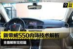 新荣威550内饰及车内用料全面技术解析