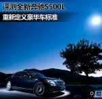 重新定义豪华车标准 评测全新奔驰S500L