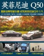 重新诠释驾驶乐趣 试驾英菲尼迪Q50 3.7L