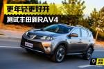 更年轻更好开 测试一汽丰田全新RAV4