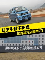 初生牛犊不怕虎 试驾福汽启腾M70