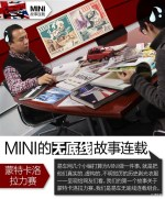 "MINI""无底线""故事连载—蒙特卡洛拉力赛"