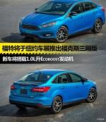 福特将推出新福克斯三厢版 亮相纽约车展