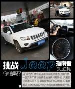 4800元进囊中 挑战Jeep指南者9L油耗