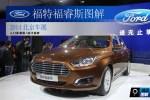 2014北京车展 福特Escort福睿斯实拍图解