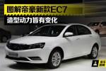 图解帝豪新EC7 造型升级/增加1.3T发动机