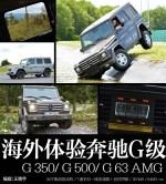 海外体验奔驰G级 G350/G500/G63AMG