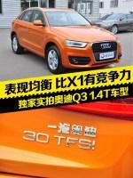 独家实拍奥迪Q3 1.4T车型 比X1更具竞争力
