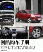创酷购车手册 推荐1.4T手动/自动舒适型