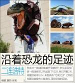 沿着恐龙的足迹 自驾二连浩特撒欢之旅