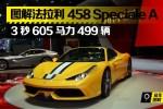 巴黎车展 法拉利458 Speciale A限量499