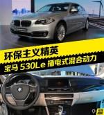 2014广州车展 宝马530Le混动车型发布