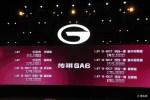 广汽传祺GA6上市 售价11.68万-19.68万元