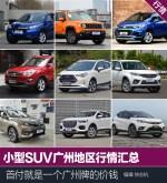 首付就是一个广州牌的价钱 小型SUV广州地区行情汇总