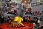 第十届南京国际车展菲亚特500正式上市