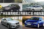 2011广州车展 首发车型前瞻中型车篇