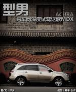 易车网深度试驾2011款讴歌MDX尊享运动版