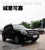 诚意可嘉 国产奔驰GLK300广州到店实拍