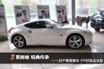 Z系辉煌 经典传承—日产370Z深圳到店实拍