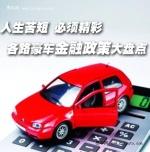 南京车市各路豪车购车金融政策大调查