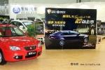 莲花L5 Sportback 1.8L武汉芯动上市