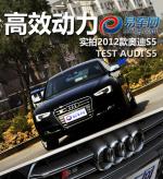 高效动力 易车网实拍2012款奥迪S5