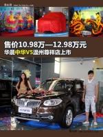 售10.98—12.98万 中华V5温州尊祥店上市