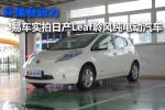 环保新动力 实拍日产Leaf聆风纯电动汽车