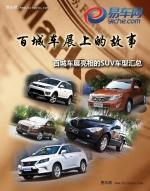 多款SUV车型亮相本届杭州百城车展