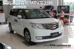 东风本田首款MPV艾力绅 易车网常州实拍