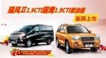瑞风&瑞鹰1.9CTI柴油版全国联袂上市