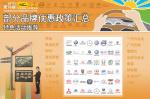 第18届宁波车博会部分品牌优惠政策汇总