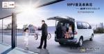 瑞风穿梭时光版以8.5万元上市  接受预订