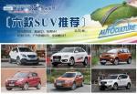 2012义乌车展六款全新SUV车型推荐