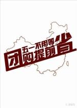 """鹏晖鹏帆4S店""""五一不用等  团购提前省"""""""