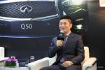 2013 英菲尼迪 南京国际车展专访纪要
