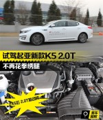 试驾起亚新款K5 2.0T 不再花拳绣腿